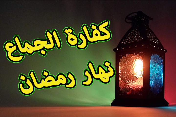 الجماع في رمضان
