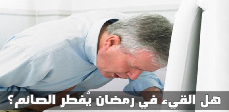 القيء في رمضان